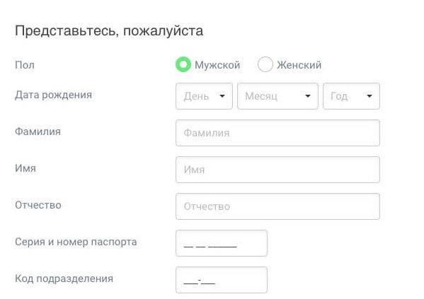 Форма регистрации в сервисе еКапуста